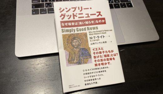 オンライン読書会のご案内:N.T.ライト『シンプリー・グッドニュース』