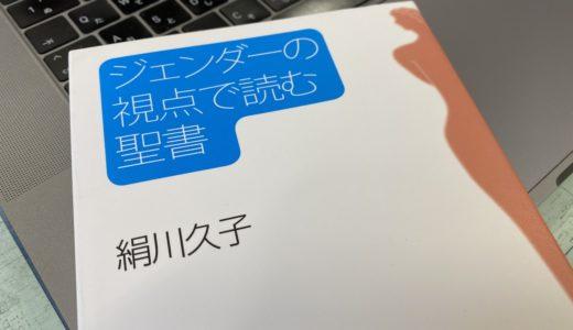 オンライン読書会 絹川久子『ジェンダーの視点で読む聖書』第3回報告