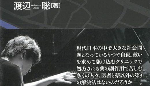 ブックレビュー『医者と薬がなくてもうつと引きこもりから生還できる理由−東京バプテスト教会のダイナミズム3』